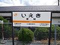 Iekieki sign at platform 1.jpg