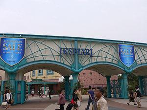 Tokyo Disney Resort - Ikspiari Main Gate