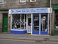 Internet Shop, Kingussie - geograph.org.uk - 1285574.jpg