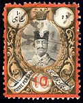 Iran 1882-1884 Sc54.jpg