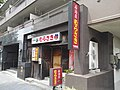 Izakaya-Murasaki-Chikusa-Nagoya.jpg