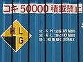 JR貨物関連 = コンテナ制限表記マーキング 6154.jpg