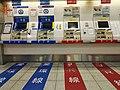 JR-Kozoji-station-ticket-vending-machines.jpg