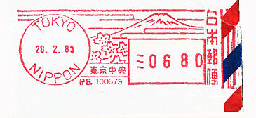 Japan stamp type AA3.jpg