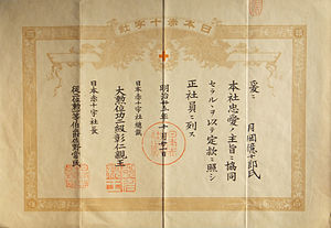 Sano Tsunetami - Red-Cross Society membership certificate issued in 1902 by prince Komatsu-no-miya Akihito and Sano Tsunetami