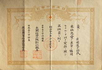 Sano Tsunetami - Red-Cross Society membership certificate issued in 1902 by prince Komatsu-no-miya Akihito and Sano Tsunetami