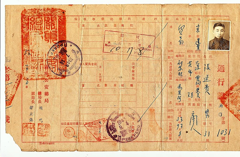 Joint Chinese-Soviet travel document issued at Da Lian (Guandong) in 1948.jpg