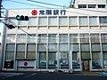 Joyo Bank Shimotsuma Branch.jpg