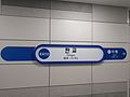 K410 Pangyo Station - Place name sign (20160916).jpg