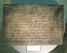 Kalasan Inscription.JPG