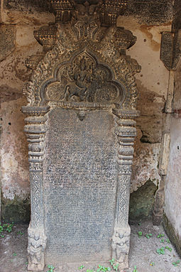 Kannada inscription dated 1654, at Yelandur with exquisite relief Kannada inscription (17th century) at Gaurishvara temple at Yelandur 1.jpg