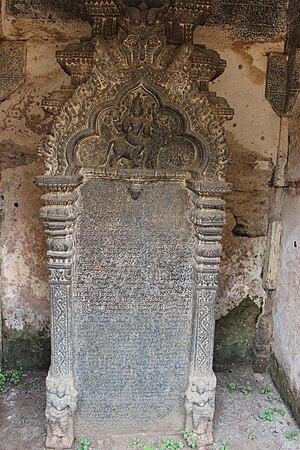 Gaurishvara Temple, Yelandur - Image: Kannada inscription (17th century) at Gaurishvara temple at Yelandur 1