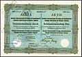 Kattowitzer AG für Bergbau 1929.jpg