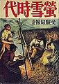 Keisetsu-jidai 1941-10 cover.jpg