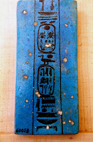 Ay - Faience plate with the complete royal titulary of Ay, Egyptian Museum.