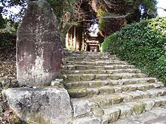廣福寺山門へ続く石段と戒壇石