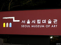 Korea-Seoul Museum of Art-01.jpg