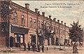 Kremenchuk (Kremenchug) -old postcard -14.jpg