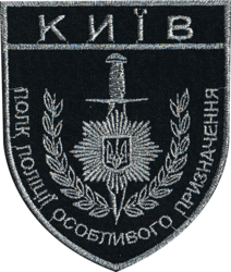Kyiv Special Police Regiment patch.png
