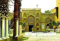 Le Musée Copte du Caire.JPG
