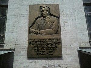 Legacy of Leonid Brezhnev - A Brezhnev plaque mounted on the wall of the University of Dneprodzerzhinsk