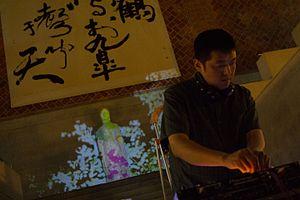 Lim Giong - Image: Lim Giong