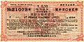 Lottery ticket issued by the Formosan Government 1906.jpg