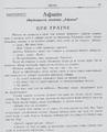 Luc 1938 Afion.png