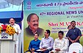 M. Venkaiah Naidu addressing at the inauguration of the 47th Regional News Unit of All India Radio, at AIR Visakhapatnam.jpg