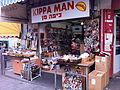 Mahane Yehuda Market (5100836301).jpg