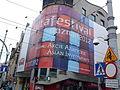 Malta Festival Poznan 2012 chaos przestrzenny.jpg