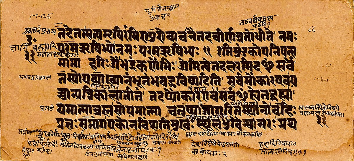 Sanskrit Of The Vedas Vs Modern Sanskrit: Mandukya Upanishad