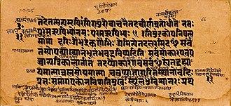 Mandukya Upanishad - Mandukya Upanisad manuscript page, Verses 1-3, Atharvaveda (Sanskrit, Devanagari script)
