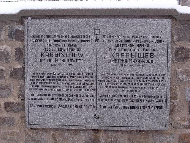 Мемориальная доска в память о гибели генерала Д.М.Карбышева, установленная на т.н. «стене плача» Маутхаузена.