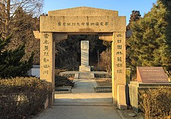 Memorial park to the martyrs in 1911 Luanzhou Revolution (20170108153323).jpg