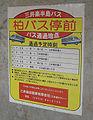 Miiraku Hantobus busstop.jpg