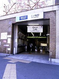 Minowa Station.JPG