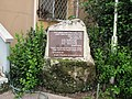 Mishmar Haemek Nursery Memorial.JPG
