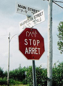 Multilingual Road Signs In Mistissini Quebec Cree English And French