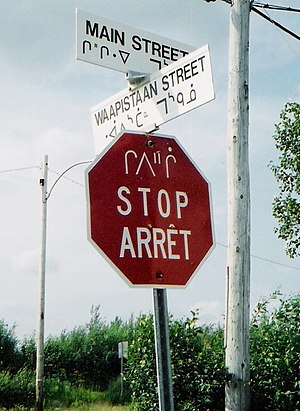 Road signs in Mistissini, Quebec, showing stre...
