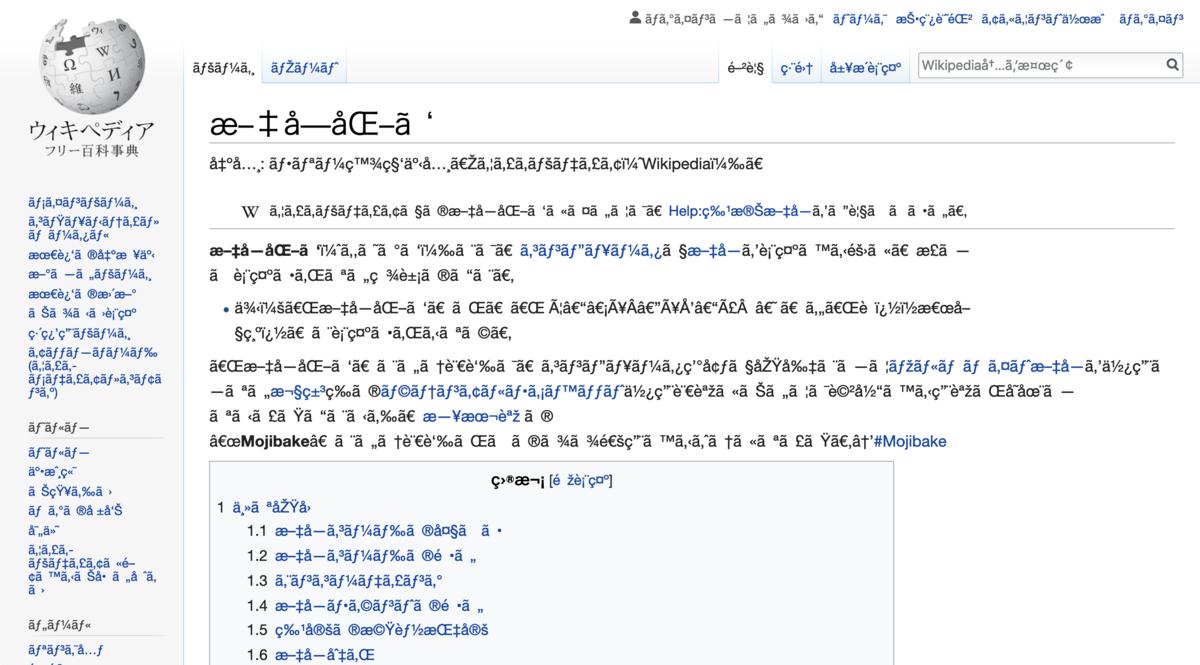 Utf 8 Table Polish.Mojibake Wikipedia