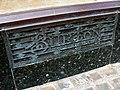 Montague Burton's Ventilation Grille in Abergavenny - geograph.org.uk - 1577481.jpg