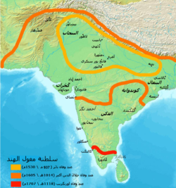Mughal Historical Map-ar.png