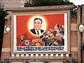 Mural outside Songdowon Hotel, Wonsan, North Korea - panoramio.jpg