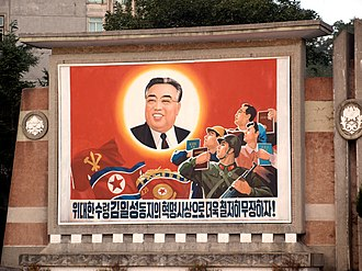 Censorship in North Korea - Mural of Kim Il-sung outside Songdowon Hotel, Wonsan