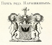 Naryshkin coat of arms.jpg