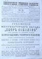 Nngv-1892-11.pdf