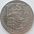 October Revolution 1 ruble 1987.jpg