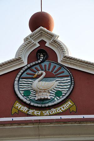 Atmano mokshartham jagat hitaya cha - Emblem of Ramakrishna Mission