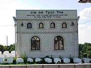Ohel Baal Shem Tov